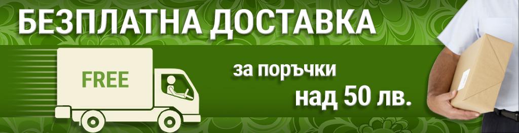 bezplatna_dostavka_small